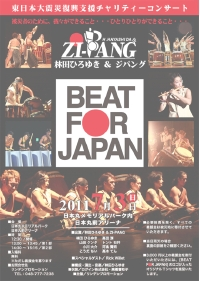 zi-pang_charity_flyer_front.jpg